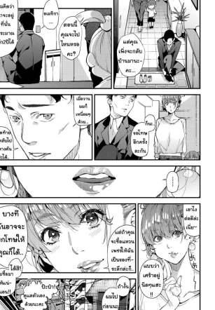 คุณแม่เลี้ยงเดี่ยว ก็อยากลองเสียวบ้าง 2 – [Azukiko] Boku no Mamakatsu! 2 (COMIC AUN 2020-04)
